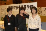 島根県立安来高等学校