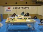 12 北海道札幌平岩高等学校