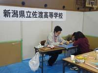 04_新潟県立佐渡高等学校
