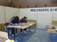 06_静岡県立伊東高等学校城ケ崎分校