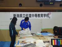 10_新潟県立佐渡中等教育学校