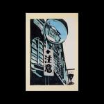 16-1_石田花鈴
