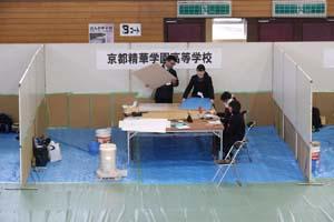 06_京都精華学園高等学校