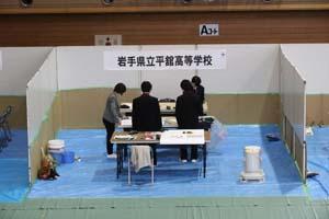 09_岩手県立平舘高等学校