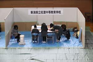 14_新潟県立佐渡中等教育学校