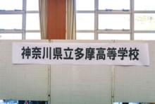 20190318_s_08_神奈川県立多摩高等学校